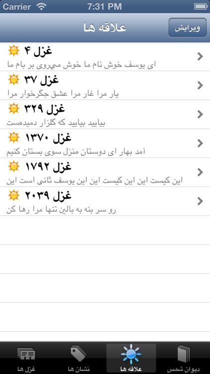 Divan Shams screenshot-3