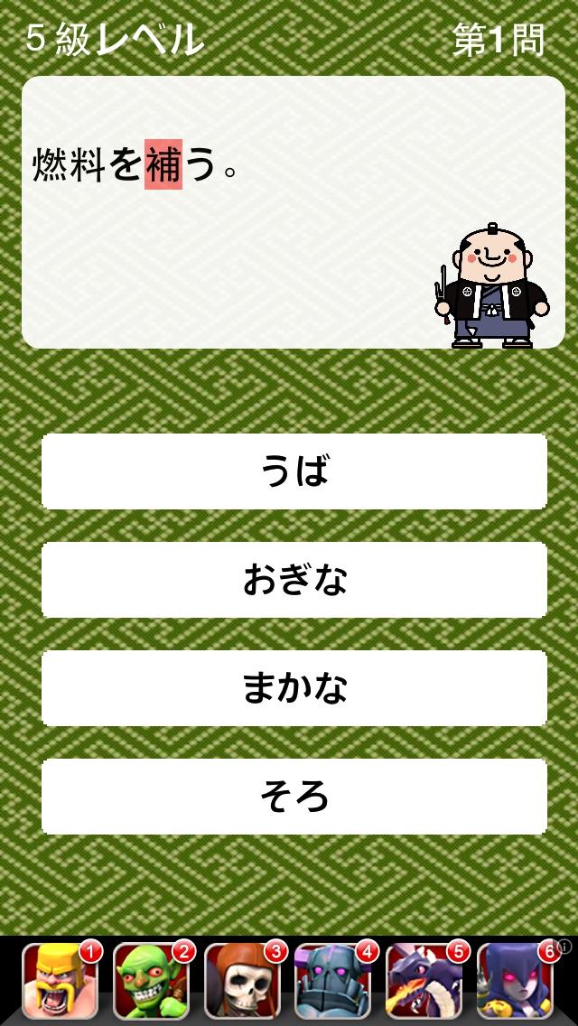 漢字検定くいず-竹のおすすめ画像2