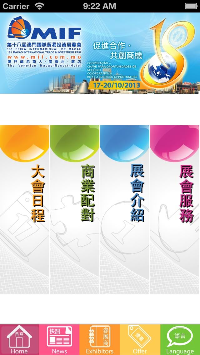 第十八屆澳門國際貿易投資展覽會(MIF)屏幕截圖2