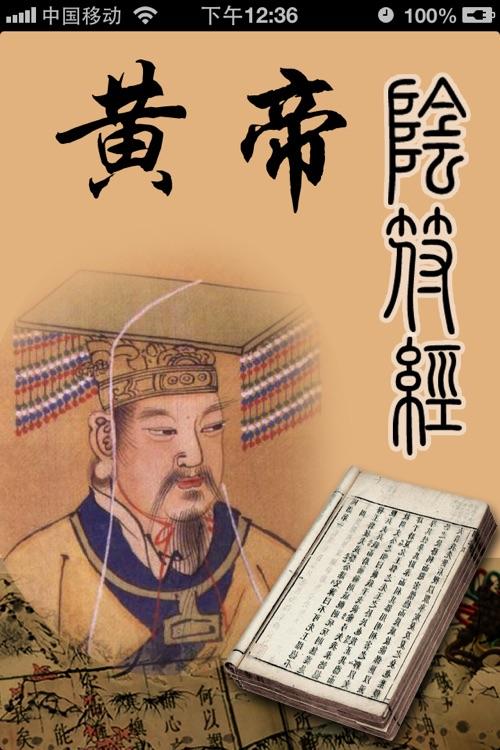 黄帝阴符经【道教修养之术】