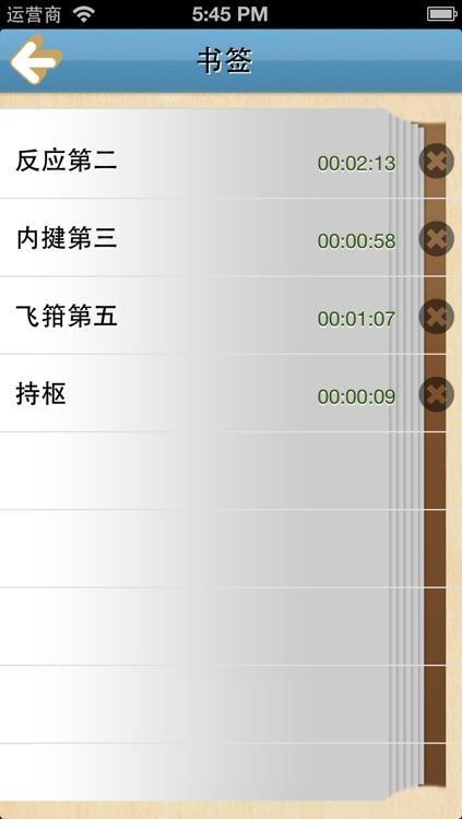 鬼谷子原文、白话[有声读物] screenshot-4