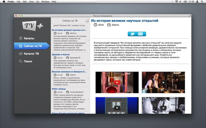 Россия телевидения скриншот программы 1