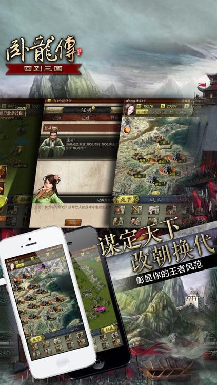 卧龙传 screenshot-1