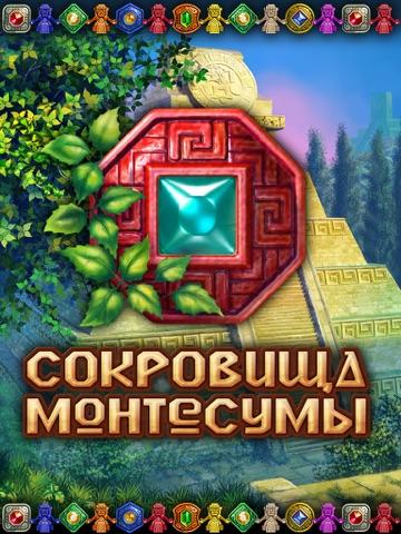 Сокровища Монтесумы HD Lite на iPad