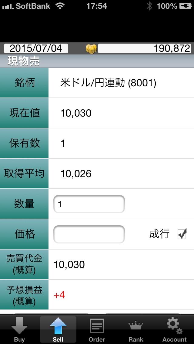 iトレ - バーチャル株取引ゲームのスクリーンショット3