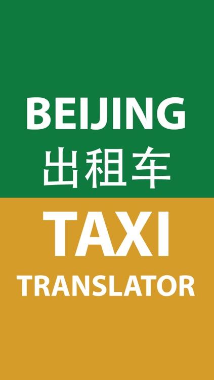 Beijing Taxi Translator screenshot-4