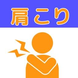 肩こり解消 スッキリヨガ無料 簡単イラスト5分 太陽礼拝 瞑想 By Tomoko Suzuki