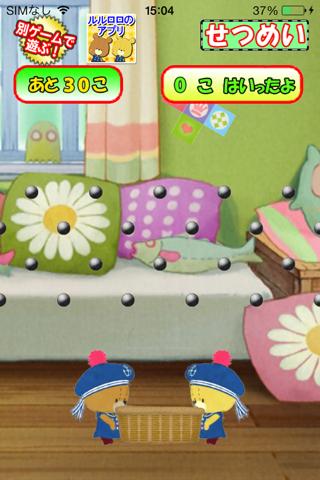 がんばれ!ルルロロ ボールあつめ 幼児・子供向け無料アプリ 親子で遊べる簡単でかわいいゲーム screenshot 3