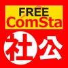 中学公民FREE ComSta