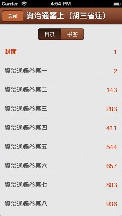 《资治通鉴》《資治通鑒》(胡三省注) screenshot-3