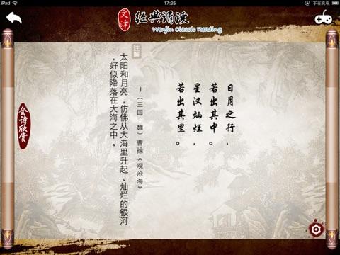 文津经典诵读HD screenshot 3