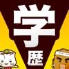 学歴早見表!ES・履歴書簡単作成!「会社なび/就職活動」の就活シリーズ!