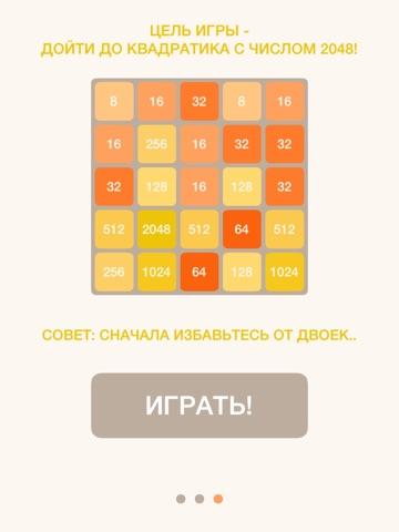 Скачать игру 2048 - три в ряд