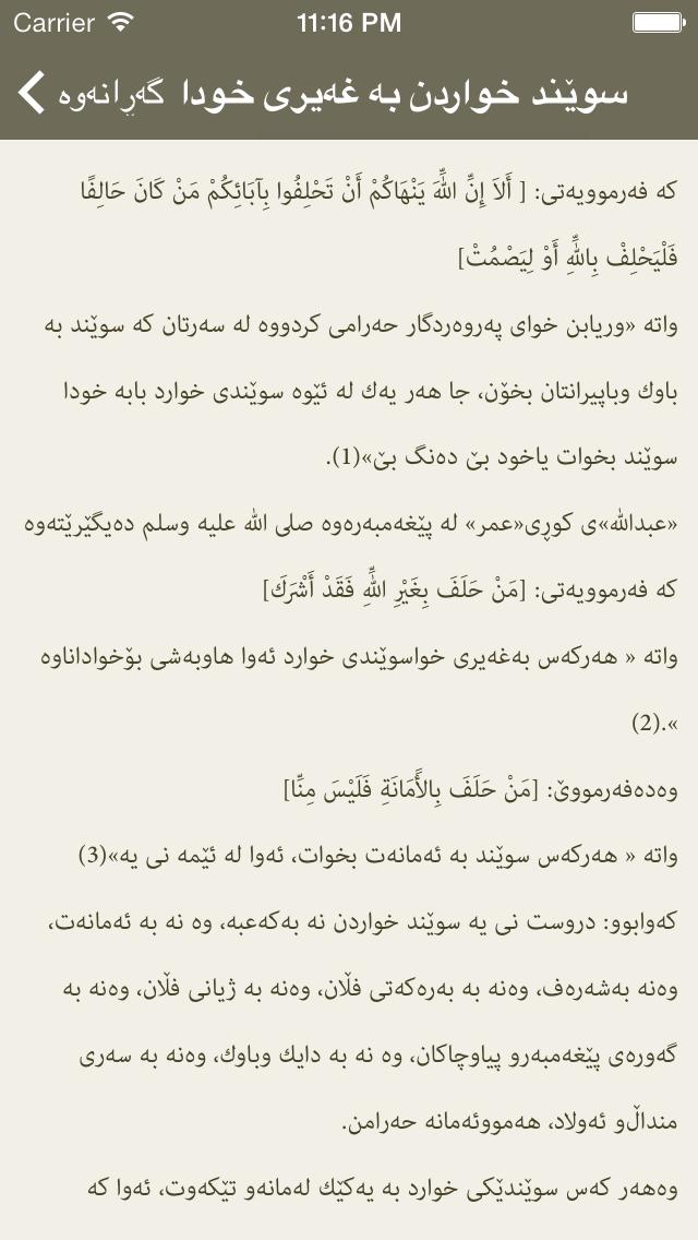 Screenshot #2 pour حەرامکراوەکان