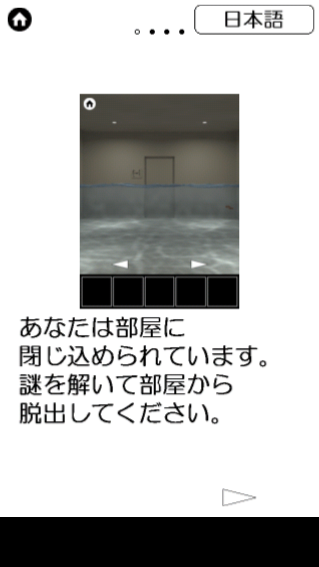 脱出ゲーム SUNKEN ROOM ScreenShot3