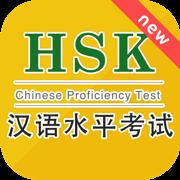 HSK Vocab List - Fast Memory - Level 1 to Level 6