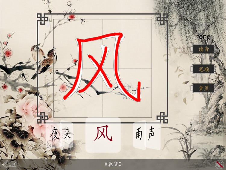 Learning Chinese Character and Poetry screenshot-3
