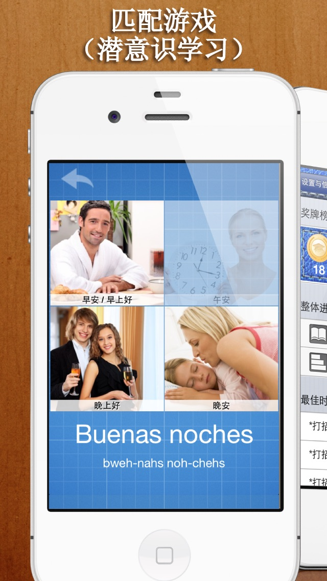 [學戲語言] 西班牙語免費版~好玩有趣的遊戲及吸睛圖片/照片來加速語言吸收的效果。其學習方法絕對勝過快閃記憶卡!屏幕截圖4