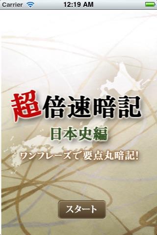 超!倍速暗記 日本史!のおすすめ画像1