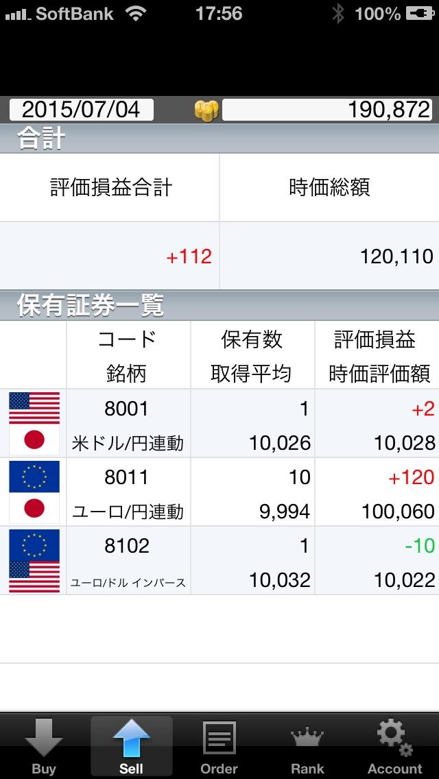 iトレ - バーチャル株取引ゲームのスクリーンショット2