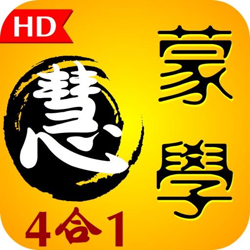 蒙学四合一(弟子规、三字经、百家姓、千字文) HD