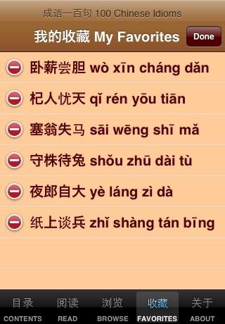 Most Common Chinese Idioms 中文常见成语 拼音标注中英解释 screenshot-4