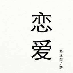 《恋爱厚黑学》稻城版