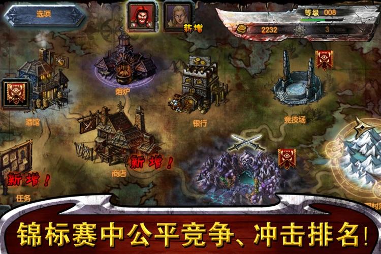 永恒战士 screenshot-0