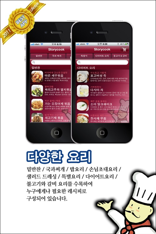스토리쿡 StoryCook Cookbook screenshot-2