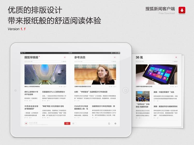 搜狐新闻 screenshot-0