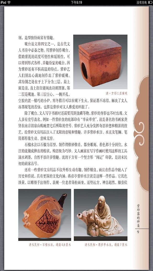 紫砂壺 收藏 與 鑒賞[權威版] Скриншоты5