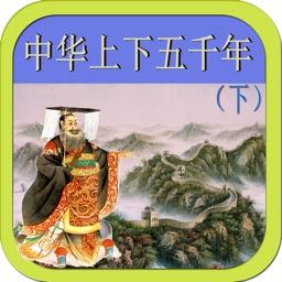 中华上下五千年,儿童故事,睡前故事