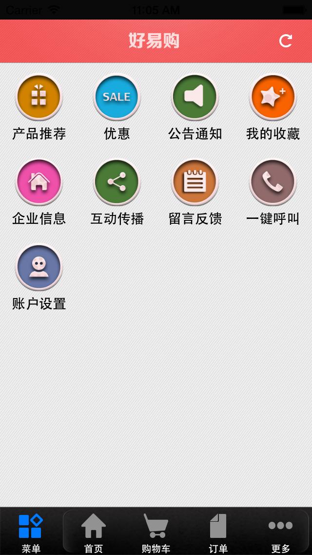 好易购客户端 screenshot two