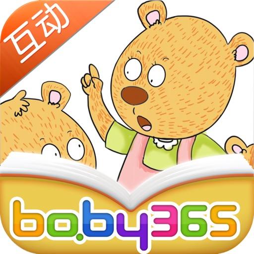 土拨鼠胖胖的生日会-故事游戏书-baby365