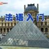 法语入门 多媒体交互学法语