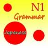 N1 Grammar