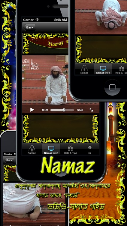 BANGLA Namaz/PRAYER/Salah Easy2Learn Step by Step Video Guide (According to  Quran & Sunnah) by Pearls Pro UK