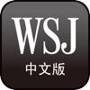 WSJ China for iPad Reviews