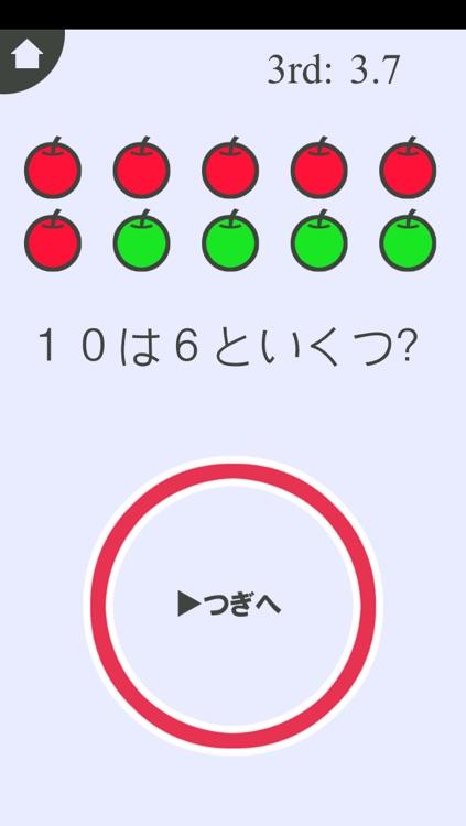 数の分解いくつかな【頭体操】 screenshot-3