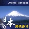 日本郵便番号 Japan Postcode HD