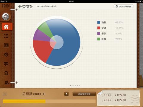 挖财记账理财 Pro (HD for iPad) screenshot two