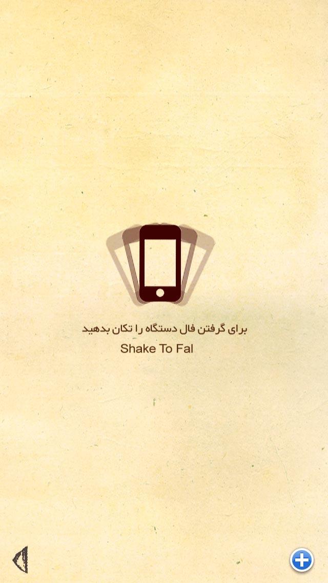 Divan Of Hafez Screenshot