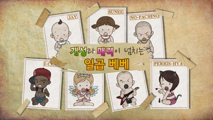 엄마찾아베베 for Kakao screenshot-3
