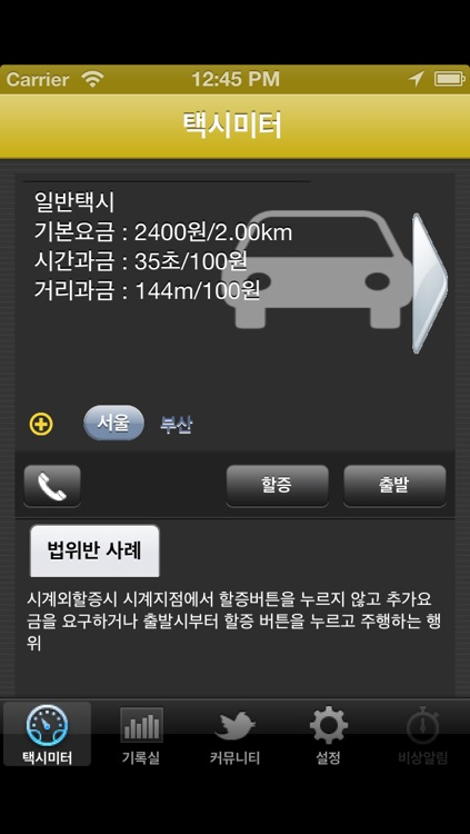 Korea Taximeter screenshot-0