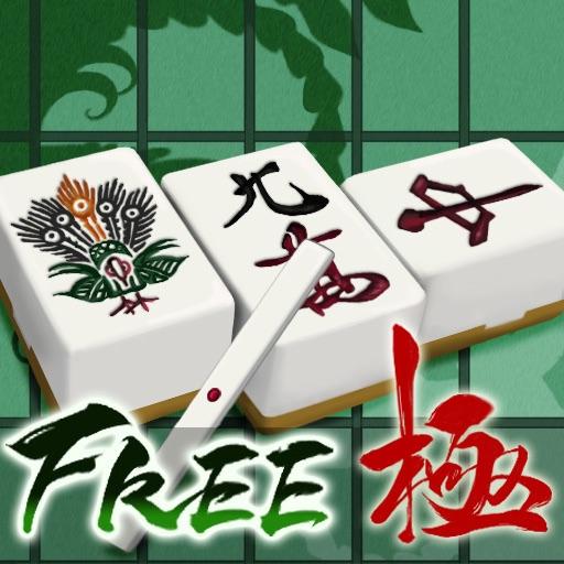 プロ麻雀極 FREE