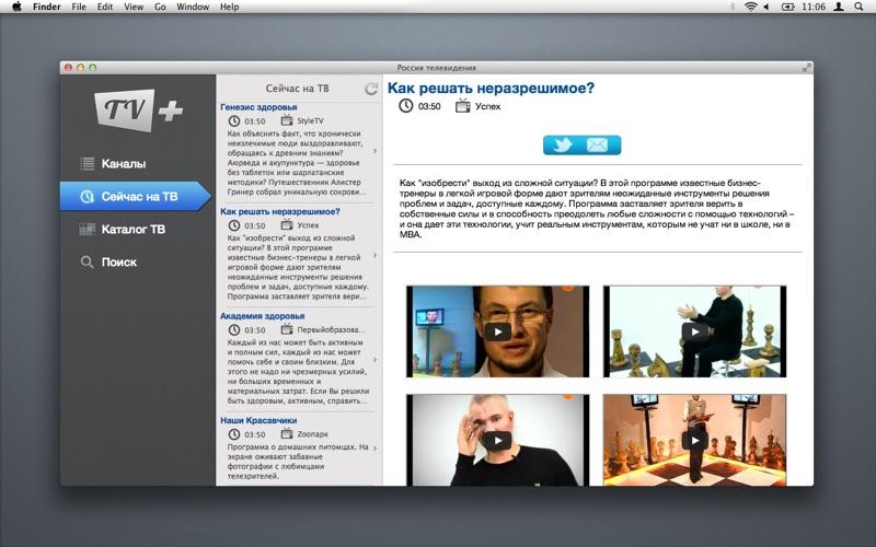 Россия телевидения скриншот программы 3