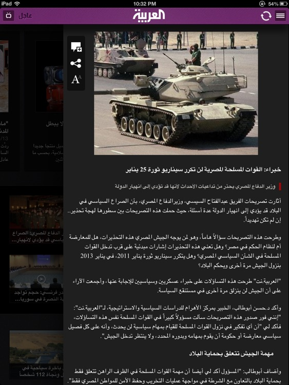 Al Arabiya for iPad / العربية screenshot-3