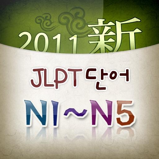 동양북스 JLPT단어 N1~N5 (이거 하나면 끝!)