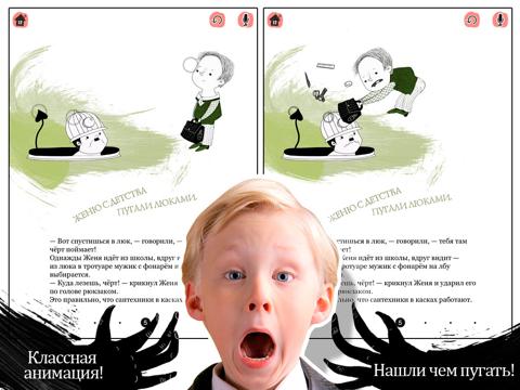 Screenshot #5 pour Как правильно пугать детей