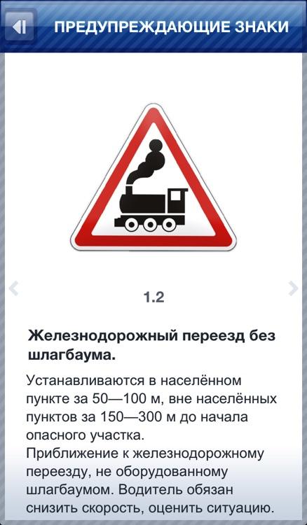 Дорожные Знаки ПДД screenshot-4